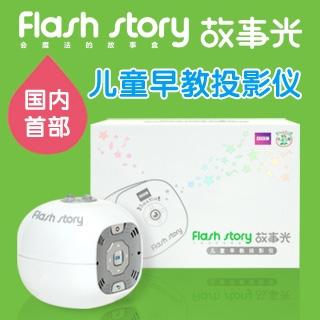 故事光flash story 儿童早教投影仪试用