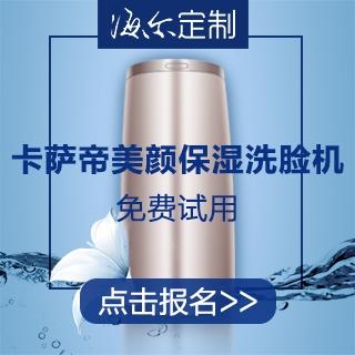 卡萨帝美颜保湿洗脸机·免费试用