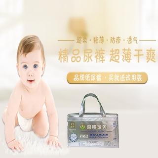 爱佑宝贝婴幼儿纸尿裤试用