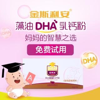 金斯利安藻油DHA乳钙粉试用