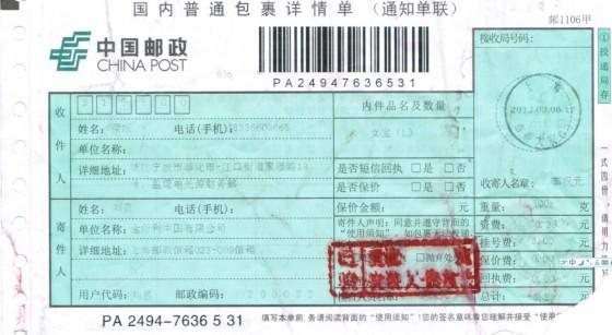 邮政快递单子图片