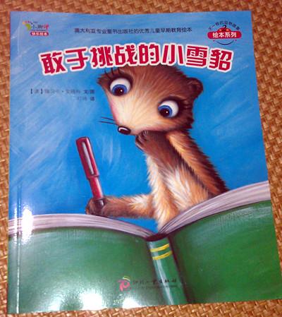 宝贝喜爱的动物故事绘本