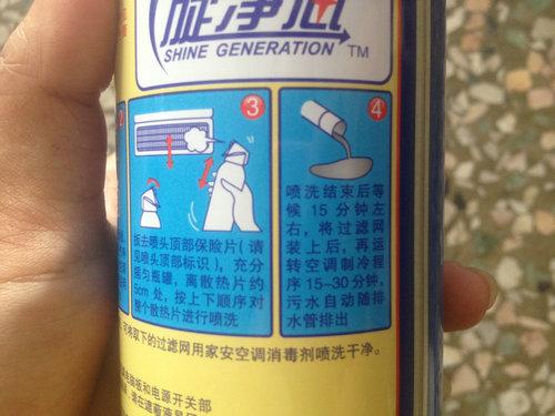 空调消毒剂