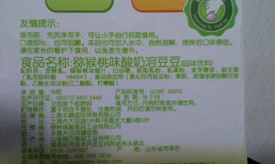 果仙多维酸奶溶豆,宝宝肠胃的好动力