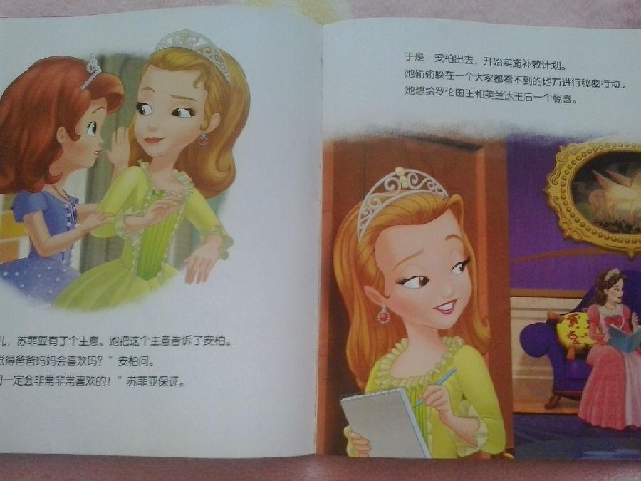 苏菲亚 宝宝最爱的小公主