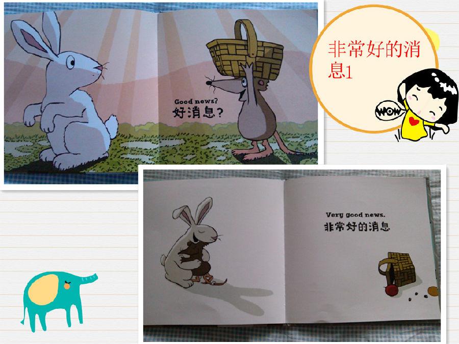 《好消息坏消息》一本不错的有哲理的有趣童书