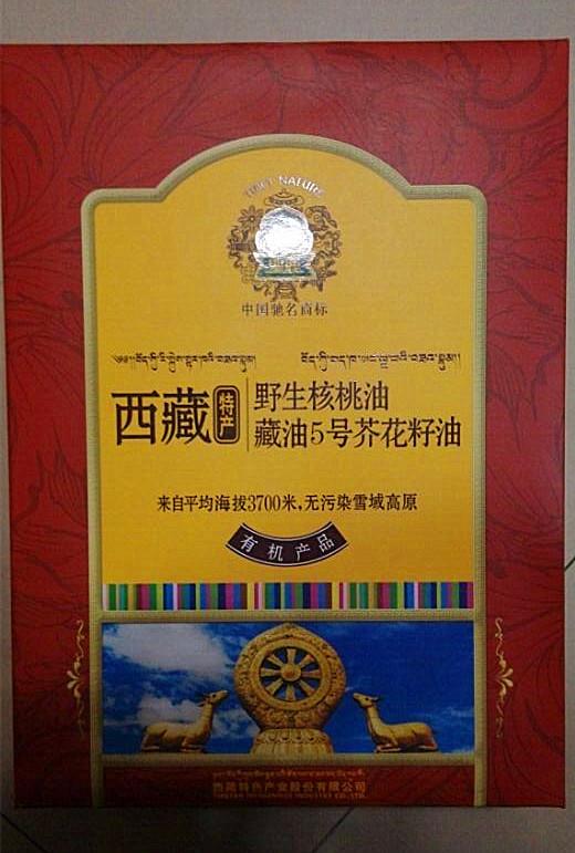 西藏圣鹿野生核桃油 芥花籽油礼盒(健康的选择)