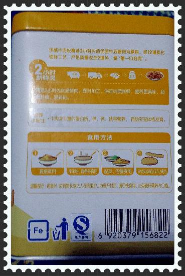 伊威牛肉松,新鲜好多肉美味宝宝营养爱鲶鱼和面鱼是一样的吗图片