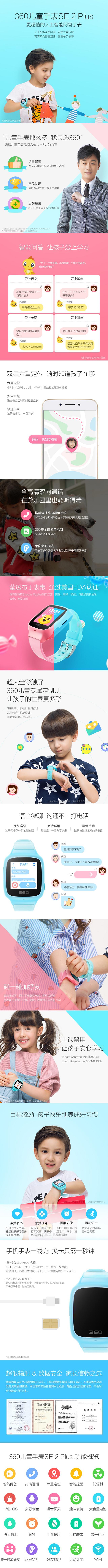 360儿童手表SE2-Plus-详情页-640-对外.jpg
