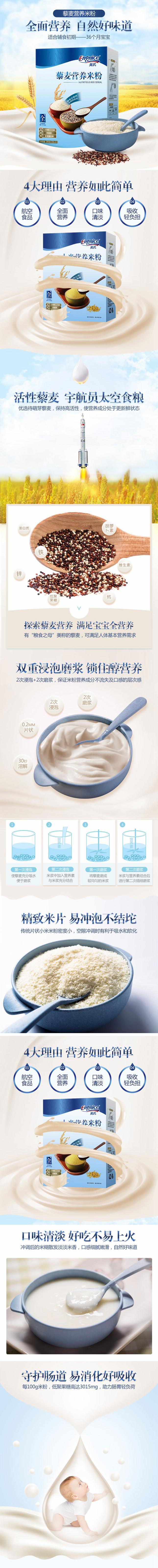 藜麦营养米粉.jpg