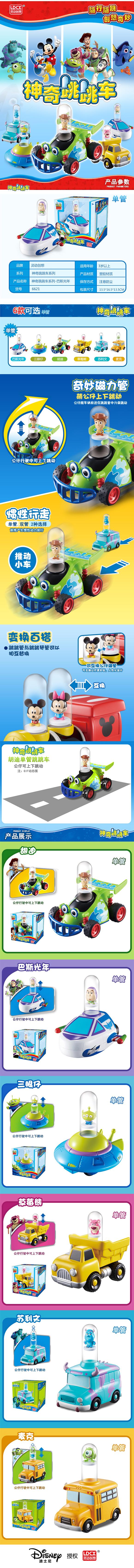 3.产品介绍:灵动迪士尼神奇跳跳车.jpg
