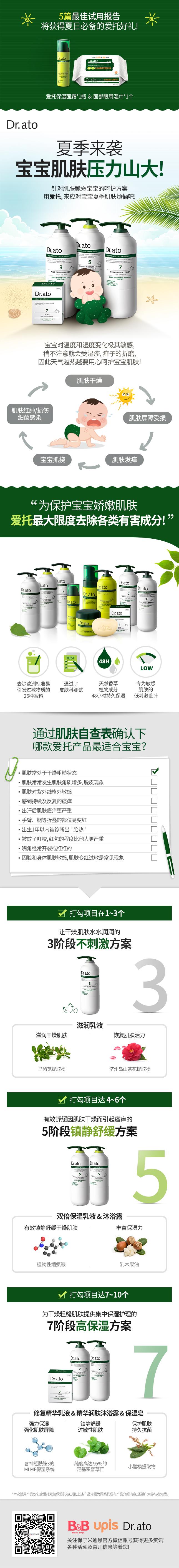 [保宁×育儿网]_6月试用活动-申请页面-645宽度(2).jpg