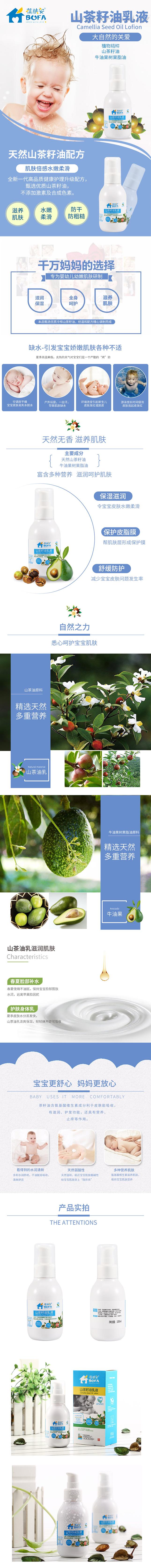 山茶油乳液详情页18.12(1).jpg