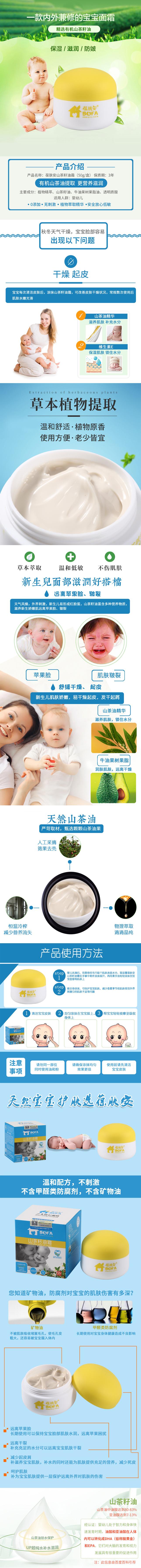 山茶籽油霜详情1(1).jpg
